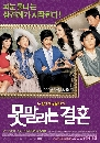 Unstoppable marriage บรรยายไทย