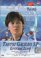 MA345 Tantei Galileo SP Episode Zero