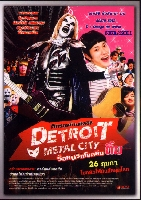 Detroit Metal City (ฮามาก)