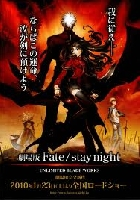 Fate Stay Night: The Movie Unlimited Blade Works