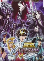 saint seiya hades sanctuary 1-3