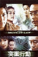 The Brink Of Law ตราบาปอำมหิต