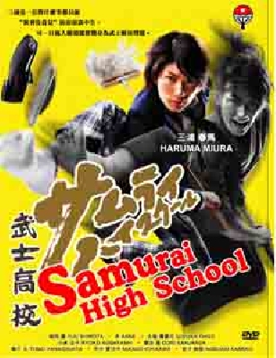 Samurai High School