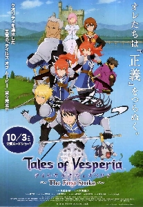 Tales Of Vesperia: The First Strike จอมอัศวินพิภพมนตรา