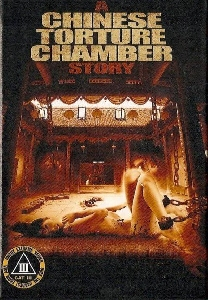 A Chinese Torture Chamber Story - 10 เครื่องสังเวยรัก