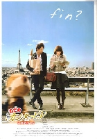 Nodame Cantabile: The Final Score  Part 2