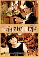 Nodame Cantabile: The Final Score Part 1,2
